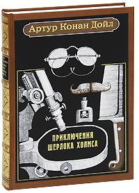Артур Конан Дойл Приключения Шерлока Холмса (подарочное издание)