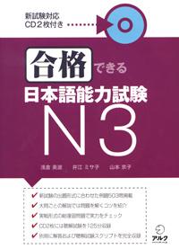 Сборник упражнений для JLPT N3 (+ CD-ROM) под редакцией а н кайля сборник типовых договоров cd rom