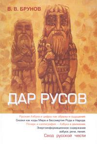 В. В. Брунов Дар русов азбука дар