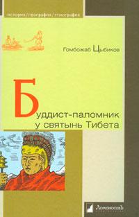 Буддист - паломник у святынь Тибета. Гомбожаб Цыбиков