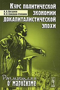 А. А. Богданов, И. И. Скворцов-Степанов Курс политической экономии докапиталистической эпохи