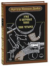 Артур Конан Дойл Этюд в багровых тонах. Знак четырех (подарочное издание) артур конан дойл собака баскервилей этюд в багровых тонах сборник