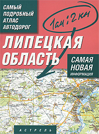 Липецкая область. Самый подробный атлас автодорог притворов а п самый подробный атлас автодорог ленинградская область