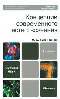 Концепции современного естествознания. Учебник и практикум. М. К. Гусейханов