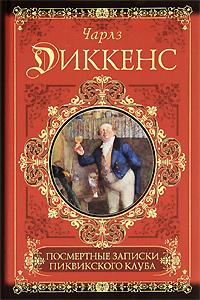 Чарлз Диккенс Посмертные записки Пиквикского клуба книги эксмо посмертные записки пиквикского клуба