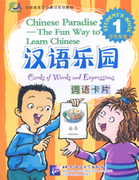Chinese Paradise: The Fun Way to Learn Chinese: Cards of Words and Expressions: Student's Book 1 fuhua l chinese paradise cards of words and expressing 1 царство китайского языка карточки слов и выражений 1