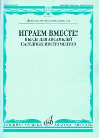 Zakazat.ru Играем вместе! Пьесы для ансамблей народных инструментов