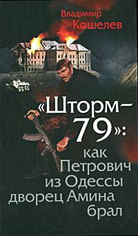Владимир Кошелев Шторм-79. Как Петрович из Одессы дворец Амина брал пальто амина