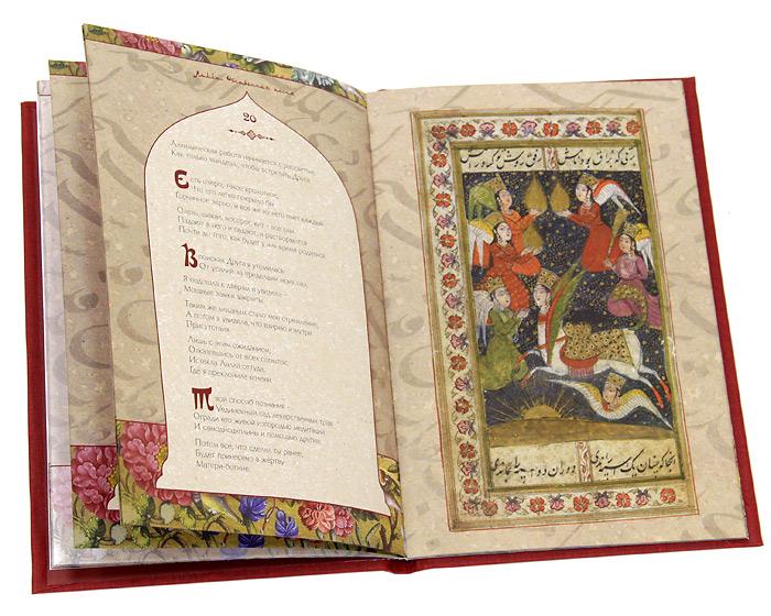 Лалла. Обнаженная песня. Стихи и песни святой из Кашмира