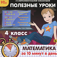 Полезные уроки. Математика за 10 минут в день. 4 класс