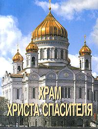 Храм Христа Спасителя святыни россии 365 духовных сокровищ универсальный календарь