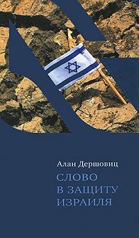Алан Дершовиц Слово в защиту Израиля адрес ламода в быково адрес
