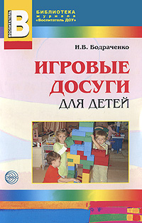 Игровые досуги для детей 2-5 лет