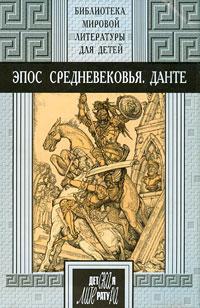 Эпос Средневековья. Данте