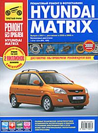 С. Н. Погребной, А. А. Владимиров Hyundai Matrix. Руководство по эксплуатации, техническому обслуживанию и ремонту