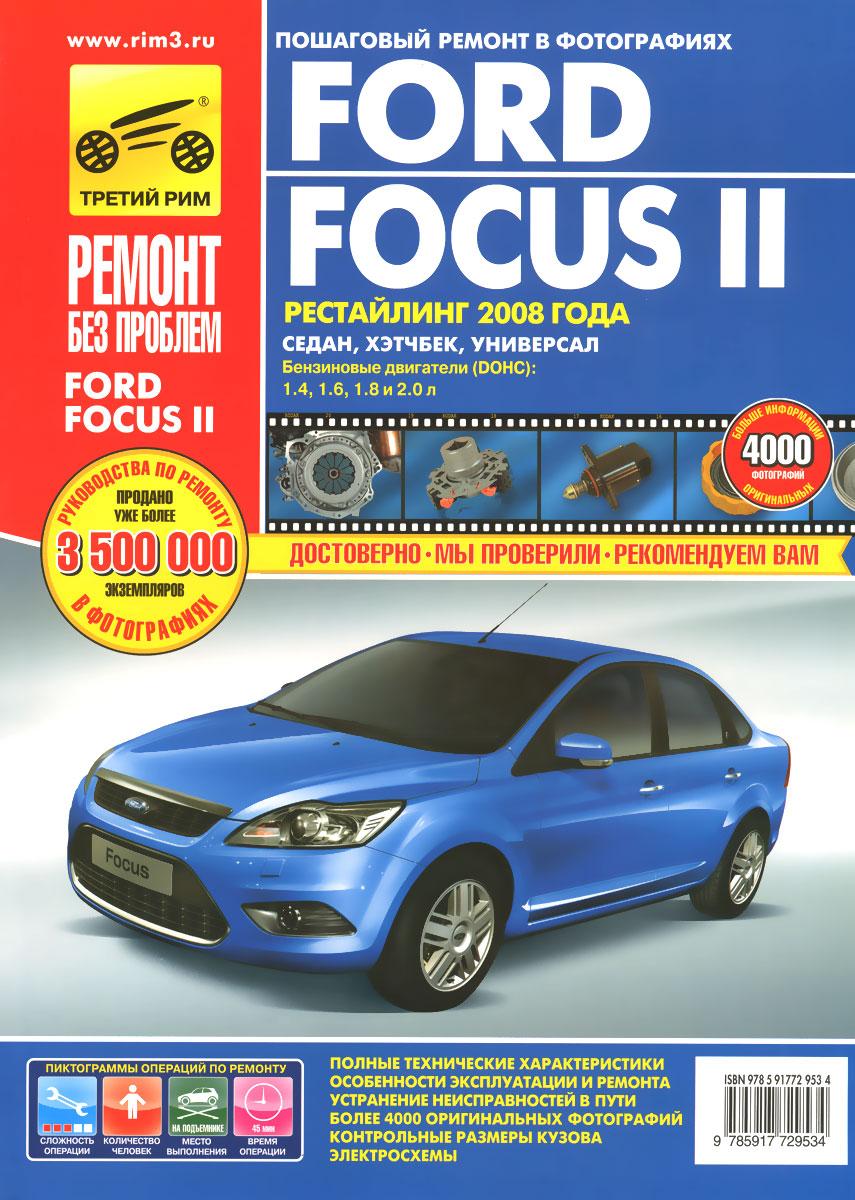 И. С. Горфин, С. Н. Погребной Ford Focus II. Руководство по эксплуатации, техническому обслуживанию и ремонту