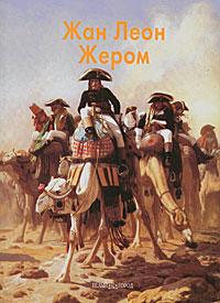 Александр Шестимиров Жан Леон Жером ISBN: 978-5-7793-2004-7