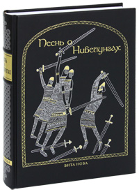 Песнь о Нибелунгах (подарочное издание)