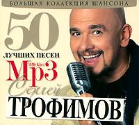 Сергей Трофимов Сергей Трофимов. 50 лучших песен (mp3) сергей самаров возраст гнева