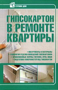 И. В. Мельников Гипсокартон в ремонте квартиры