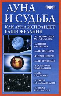 Вера Михайлова Луна и судьба. Как Луна исполняет ваши желания вера михайлова практические советы от луны