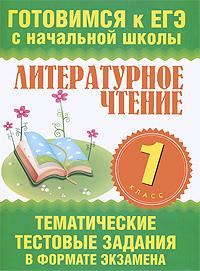 Литературное чтение. 1 класс. Тематические тестовые задания в формате экзамена