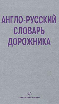 В. В. Космин, О. А. Космина Англо-русский словарь дорожника изыскания и проектирование автомобильных дорог учебник в 2 х книгах книга 2