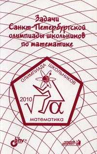 Задачи Санкт-Петербургской олимпиады школьников по математике 2010 года где в туле игрушки с символом олимпиады