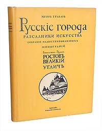 Русские города: Ростов Великий, Углич памятники казанской старины