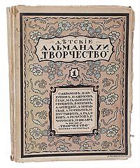 Детские альманахи