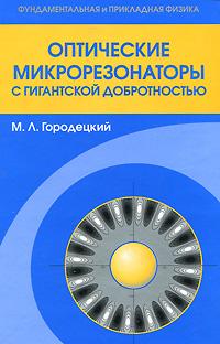 Оптические микрорезонаторы с гигантской добротностью. М. Л. Городецкий