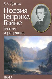 Поэзия Генриха Гейне. Генезис и рецепция