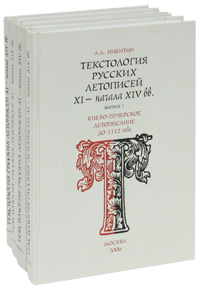 А. Л. Никитин Текстология русских летописей XI - начала XIV вв. (комплект из 4 книг)