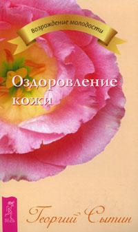 Георгий Сытин Оздоровление кожи георгий сытин мысли творящие красоту и молодость женщины до 100 лет и дальше