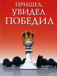 Сергей Суворов Пришел, увидел, победил!
