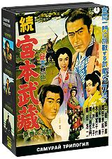 Самурай: Трилогия (3 DVD) фантомас трилогия