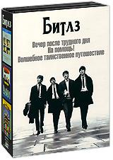 Битлз: Вечер после трудного дня / На помощь! / Волшебное таинственное путешествие (3 DVD)