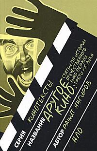 Рашит Янгиров Другое кино. Статья по истории отечественного кино первой трети ХХ века билет в кино