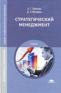 А. Г. Зубкова, Д. Э. Мусаева Стратегический менеджмент