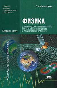 Физика для профессий и специальностей социально-экономического и гуманитарного профилей. Сборник задач