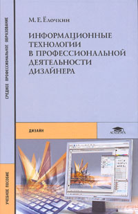 М. Е. Елочкин. Информационные технологии в профессиональной деятельности дизайнера