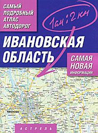 Ивановская область. Самый подробный атлас автодорог атлас иваново ивановская область