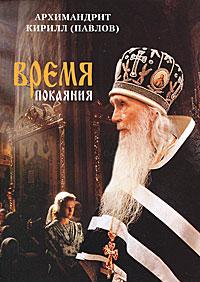 Архимандрит Кирилл (Павлов) Время покаяния школа покаяния работники одиннадцатого часа dvd