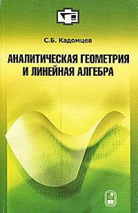 С. Б. Кадомцев Аналитическая геометрия и линейная алгебра в р ахметгалиева математика линейная алгебра