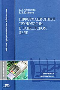 цена на Е. А. Черкасова, Е. В. Кийкова Информационные технологии в банковском деле
