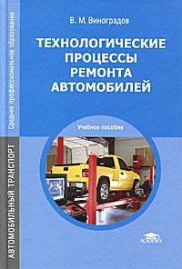 В. М. Виноградов Технологические процессы ремонта автомобилей
