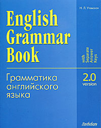 Н. Л. Утевская English Grammar Book: Version 2.0 / Грамматика английского языка. Версия 2.0 сост утевская н л english