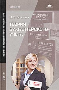 Н. В. Брыкова Теория бухгалтерского учета б нидлз х андерсон д колдуэлл принципы бухгалтерского учета