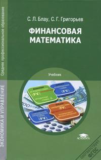 Финансовая математика. С. Л. Блау, С. Г. Григорьев