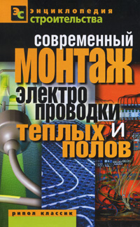 В. И. Назарова Современный монтаж электропроводки и теплых полов